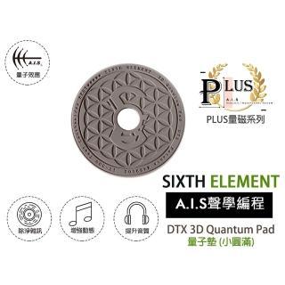 【第六元素】DTX 3D 量子墊PLUS(小圓滿PLUS)