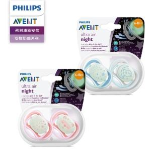 【PHILIPS AVENT】超透氣矽膠安撫奶嘴 6-18M+ 夜光 兩入組(SCF376/20 粉/藍)