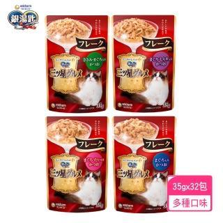 【Unicharm 銀湯匙】超值32入組-三星美食細嫩口感貓餐包35g(貓罐 日本直送)