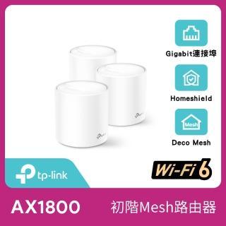 【TP-Link】Deco X20 AX1800 真Mesh 雙頻無線網路WiFi 6網狀路由器分享器(3入)