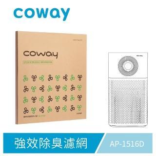 【Coway】客製化濾網 空氣清淨機強效除臭濾網 適用AP-1516D(加價購專用)