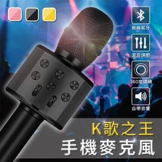 【ENNE】K歌之王無線伴唱麥克風/三色任選(藍芽麥克風/行動K歌王)