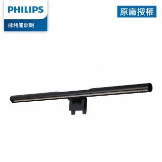 【驚爆加購】Philips 飛利浦 品笛 66242 LED護眼螢幕掛燈(PD038)