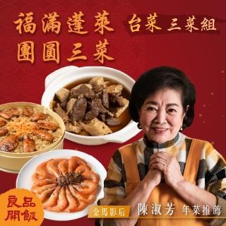 【良品開飯】福滿蓬萊團圓