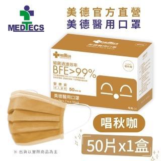 【美德】一級醫用口罩50入(分享綠/嘿嘿黑兩色任選/未滅菌)
