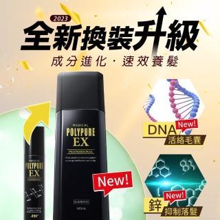 【Polypure 多立寶】強化髮根養健髮液2入組(一袋女王強推 多髮寶 養髮液 頭皮養護 頭皮護理 頭皮水)