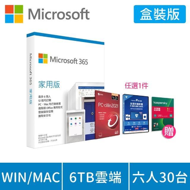【防毒任選】微軟