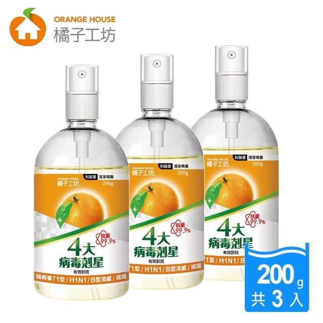 【防疫升級/防疫必備】橘子工坊