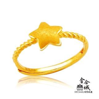 【金合城】純黃金星星造型戒指 2RSG004(金重約0.61錢)