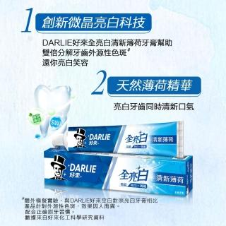 【黑人】全亮白牙膏6+6入組(青檸薄荷/牙齦護理/清新薄荷/多效護理/晶亮修護/竹炭深潔/密泡小蘇打)