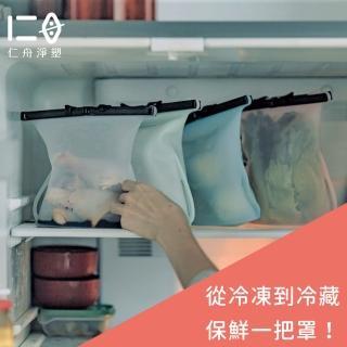 【仁舟淨塑】矽密袋1L(可立式食物袋 保鮮袋)