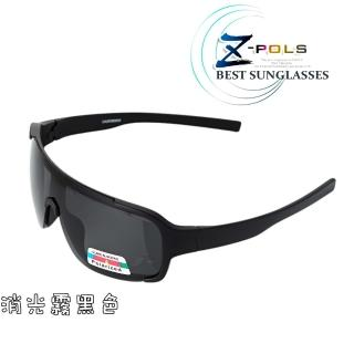 【Z-POLS】兒童專用款 一片式POLARIZED偏光抗UV400運動太陽眼鏡(舒適超彈性寬版設計)