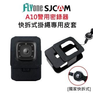 【FLYone】SJCAM A10 快拆式掛繩+專用皮套