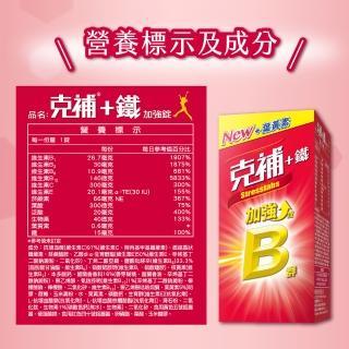 【克補】任選-B群+鐵/B群+鋅 加強錠禮盒 180錠/盒(完整8種B群 B2增量2倍)