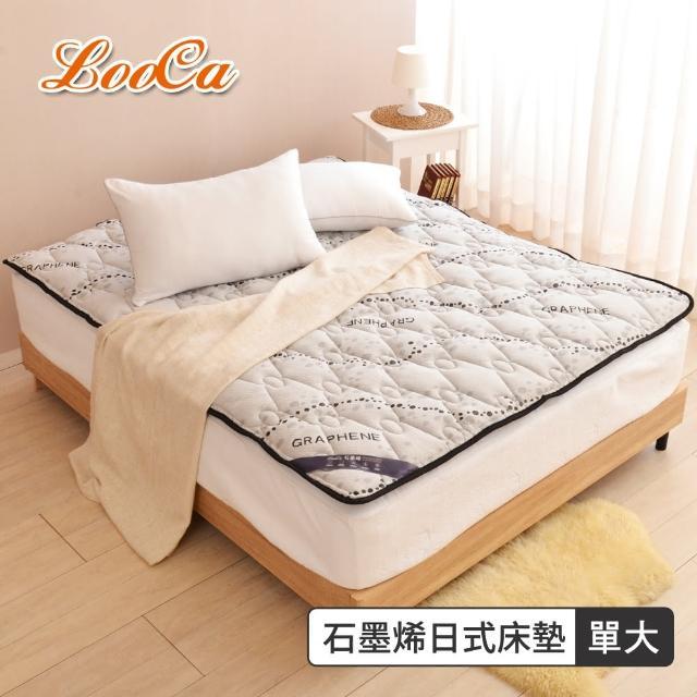 【LooCa】抗菌石墨烯天絲-超厚8cm兩用日式床墊/野餐墊/露營墊(單大3.5尺-隔日配)/