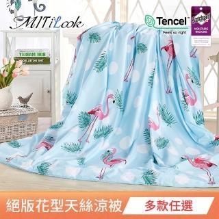 【MIT iLook 破盤特惠】台灣製造絕版花型天絲涼被5X6.5尺(多款可選)