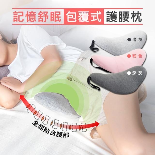 【西格傢飾】記憶舒眠包覆式護腰枕(骨盆枕/腰靠/腰墊/腰椎/尾椎)/