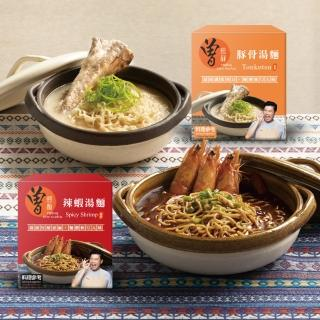 【PaMi 曾煨麵】辣蝦湯麵/豚骨湯麵(1盒3入)