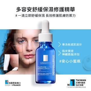 【理膚寶水】多容安舒緩保濕修護精華 年度限定組B(75折/修護保濕)
