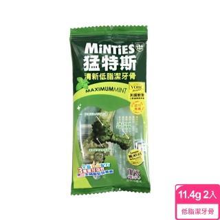 【Minties 猛特斯】清新低脂潔牙骨-隨手包T/S(兩入)