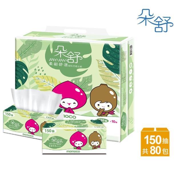【朵舒】舒適柔抽取式衛生紙(150抽x10包x8袋/箱)/
