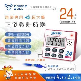 【Dr.AV 聖岡科技】GP-8A 24小時智能倒時器-兩色任選(倒時器 計時器)