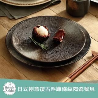【Homely Zakka】北歐創意輕奢風陶瓷餐具(10款任選)