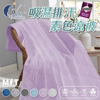 【加價購】台灣製造 雪絲絨 透氣素色涼被(3M吸濕排汗技術 多款任選 速達)