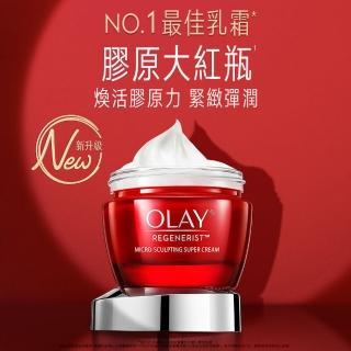 【OLAY 歐蕾】大紅瓶新生高效緊緻護膚面霜50g 2入組