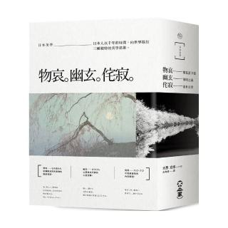 日本美學:物哀、幽玄、侘寂(全三冊):掌握日本美學