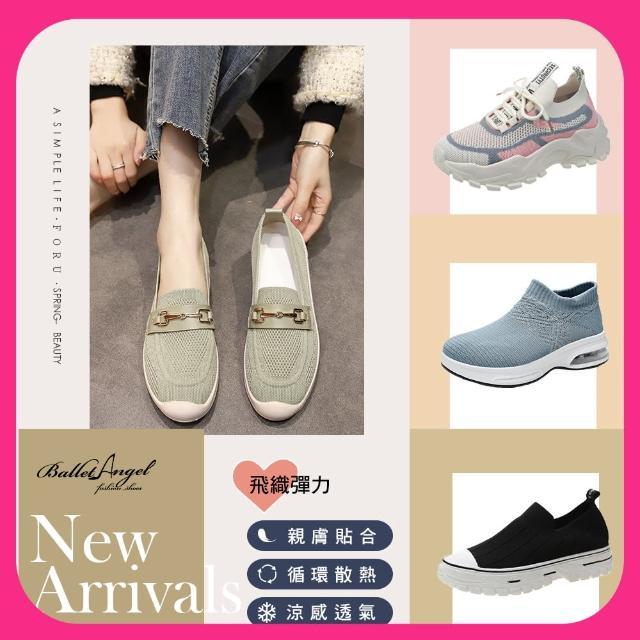 【0101】彈性超軟厚底飛織休閒鞋(多款任選)/