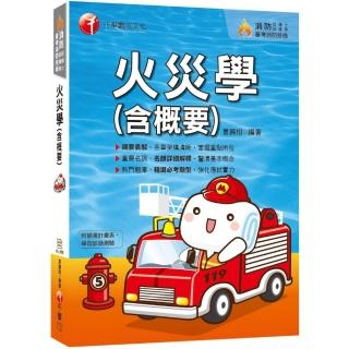 火災學(含概要)【2021消防設備士/消防設備師/普考消防技術】【獨家贈送學習診斷系統】