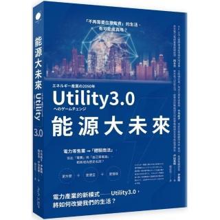 能源大未來:電力產業的新模式――Utility3.0,將如何改變我們的生活
