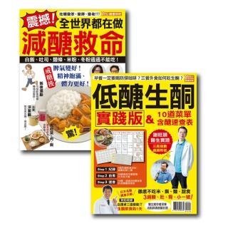 中日醫生聯手減醣救命套組(低醣生酮實踐飲食日記+減醣救命)