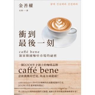 衝到最後一刻――caffe bene領軍韓國咖啡市場的祕密