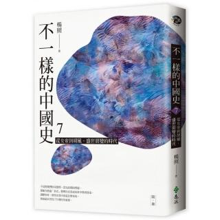 不一樣的中國史7:從女帝到胡風,盛世裂變的時代――隋、唐