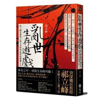 亂世生存遊戲:從三國英雄到六朝文青都得面對的闖關人生