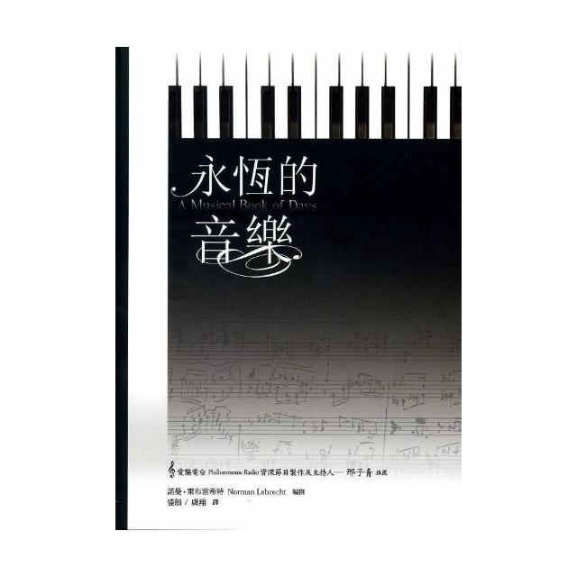 永恆的音樂 A Musical Book of Days