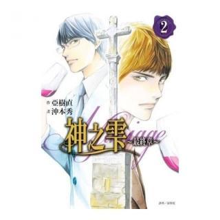 神之? 最終章〜Mariage〜(02)