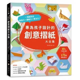 專為孩子設計的創意摺紙大全集:10大可愛主題? x 175種趣味摺法,一張紙玩出創造力x邏輯力x專注力!