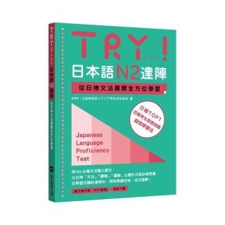 TRY!日本語N2達陣:從日檢文法展開全方位學習(MP3免費下載