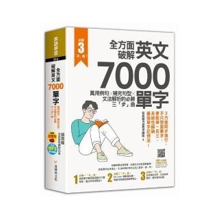 全方面破解英文7000單字:萬用例句X補充句型X文法解析的必勝三「步」曲