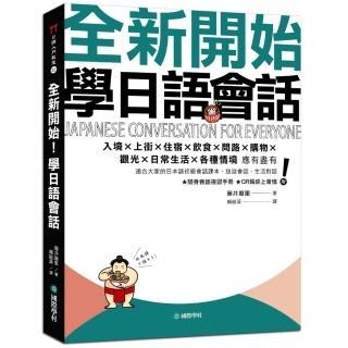 全新開始!學日語會話:適合大家的日本語初級會話課本,旅遊會話、生活對話應有盡有