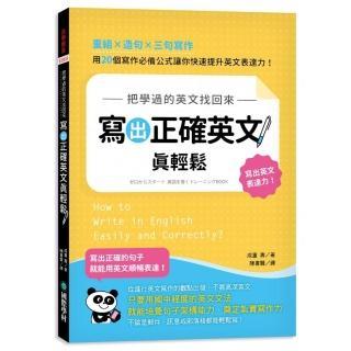 把學過的英文找回來 寫出正確英文真輕鬆:重組╳造句╳三句寫作 用 20 個寫作必備公式讓你快速提升英文表