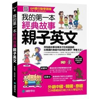 我的第一本經典故事親子英文【QR碼行動學習版】:用有趣故事培養孩子的英語語感,在閱讀的樂趣中自然記住單
