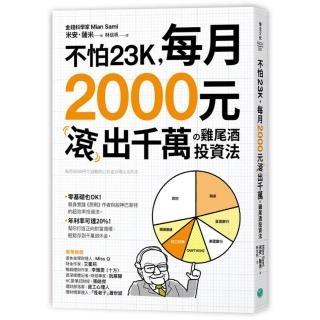 不怕23K 每月2000元滾千萬舘雞尾酒投資法
