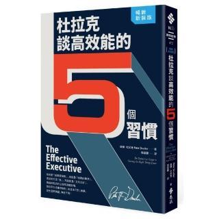 杜拉克談高效能的5個習慣(暢銷新裝版)