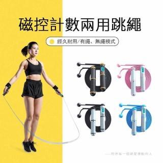 【kingkong】智能電子計數兩用跳繩 負重磁控感應 可調節 無繩/有繩(休閒運動 重訓 競速 比賽)