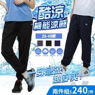 【YT shop】兩件組_涼感吸濕排汗速乾褲(男女共款)
