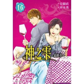 神之? 最終章〜Mariage〜(16)